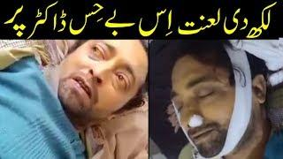 Why This Happened in Pakistan Girls and Boys must watch Greedy Doctor not Treat this patient without