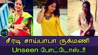 Sun TV சீரடி சாய்பாபா ருக்மணி Unseen Cute Photo Collection Seradi Saibaba Rukmani Unseen Photo