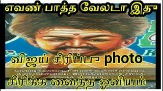 Vijay funny photo collection Vijay all comedy photos collection