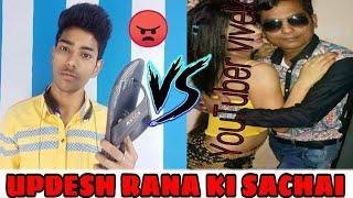 UPDESH RANA VS YOUTUBER VIVEK & HINDU SHER BOY, UPSANA HINDU GIRL HARD REPLY , FACK DUBAI CHALLENGE