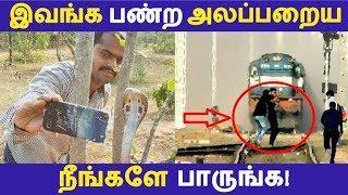 இவங்க பண்ற அலப்பறைய நீங்களே பாருங்க! | Photo Gallery | Tamil Seithigal | Latest News