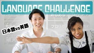 Japanese Boy vs. American Girl: LANGUAGE CHALLENGE