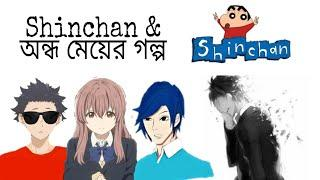 অন্ধ মেয়ের গল্প (trust)⚫ Shinchan and A blind girl [shape of light] in Bangla 2018 ✓