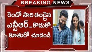 WOW! Jr NTR and Lakshmi Pranathi Blessed With a Baby Boy AGAIN | Celebrity Updates | Tollywood Nagar