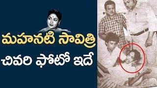 మహానటి సావిత్రి చివరి ఫోటో ఇదే | Savitri's Rare Photo Collection | Film Jalsa