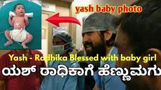 Yash Radhika Blessed with baby girl | yash baby photo I ಯಶ್ ರಾಧಿಕಾ ಗೆ ಸುಪುತ್ರಿಯ ಜನನ.