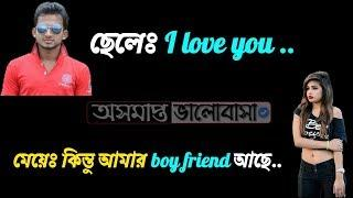 ছেলে:I love u|মেয়েঃকিন্তু আমার bfআছে|One sided love chatting,Boy love girl & boy purpose but girl?