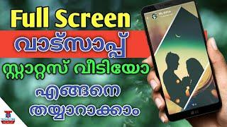How to Make Full Screen Whatsapp Status Video || Full Screen Status Tutorial in Malayalam