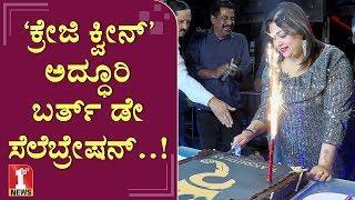 ಹ್ಯಾಪಿ ಬರ್ತ್ಡೇ ರಕ್ಷಿತಾ..!  | Rakshita Prem Birthday Celebrations