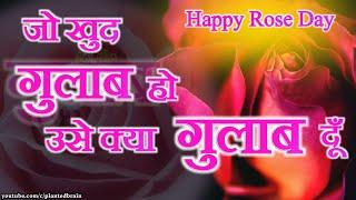 Rose Day WhatsApp Status | Valentines Special Rose Day 2019 | Happy Rose Day Status | PLANTED BRAIN