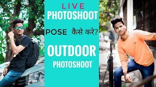 New Stylish photo poses for men || pose like Model || Live Photoshoot || Top Poses for Boys????