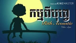 Kam pi bob pe ( កម្មពីបុព្វេ ) video lyric  : Rith Acoustic
