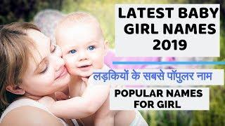 Latest Baby Girl Names 2019 With Meaning | New born baby name for Girl