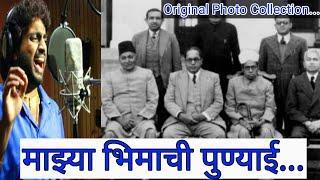 Original Photo Collection Of Dr. Ambedkar.... || JAI BHIM