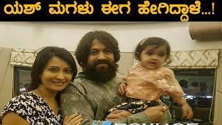 Rocking Star Yash Daughter New Photos Exclusive Leaked | Radhika Pandit Daughter New Photos