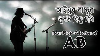 আইয়ুব বাচ্চুর দুর্লভ ছবি || Rear Photo collection of Ayub Bachchu || kazi shohag