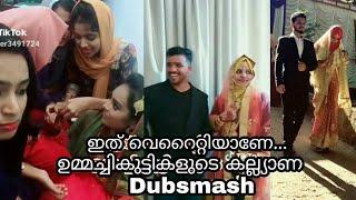 ഡബ്സ്മാഷ് ചെയ്യണം അതും സ്വന്തം കല്ല്യാണത്തിന് Kerala Muslim Girls Marriage Day Dubsmash New Tik Tok