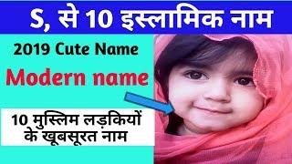 New Baby Girl Names S Letter with Meaning ।। मुस्लिम लड़कियों के नाम ।। Modern name with meaning