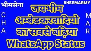 Jaibheem WhatsApp video ।। jaibheem video ।। Ambedkar video ।। ambedkar photo collection ।Chamr song