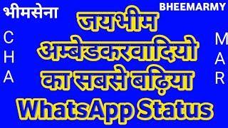 Jaibheem WhatsApp video ।। jaibheem video ।। Ambedkar video ।। ambedkar photo collection ।Chamr song