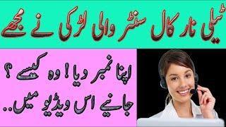 Telenor Call Center |Girl Number In Pakistan| In Hindi Urdu