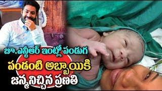 jr ntr and lakshmi pranathi blessed with a baby boy | jr ntr second baby | jr ntr latest news