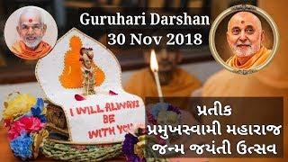 Pratik Pramukh Swami Maharaj Birthday Celebration 2018 | Guruhari Darshan 20 Nov 2018, Bochasan BAPS