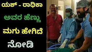 Yash Radhika Pandit Baby Girl Video