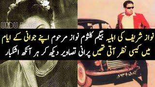 Begum Kalsoom Nawaz Rare and Unseen Pics When She was a Young Girl