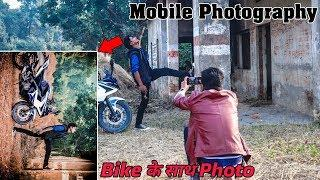 5 Mobile Photography Tips And Tricks With Creative Ideas Step By Step In Hindi 2019