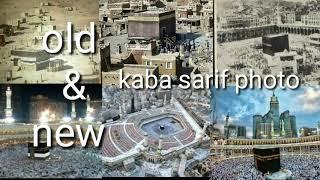 Khane Kaba old and new photo collection खाना ए काबा ओल्ड एंड न्यू फोटो कलेक्शन