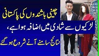 Chinese Man Marriage With Pakistani Girl After CPEC - Reason Behind Chinese Marrying To Pakis Girl