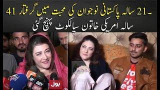 The 41-year-old American woman arrived in Sialkot to marry a 21-year-old Pakistani boy || Live Duny