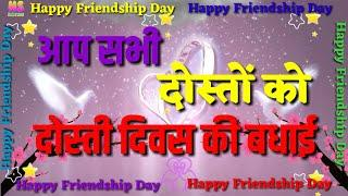 Happy Friendship Day WhatsApp Status Video, Dosti Diwas Ki Badhai Ho,I Wish You Happy friendship day
