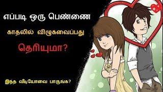 5 tips to impress any girl | How to Impress girls? | love tips in tamil for boys