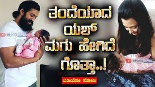 Yash Radhika Pandhith Daughter | Yash Became Father | Radhika Pandhith Rocking Star Yash