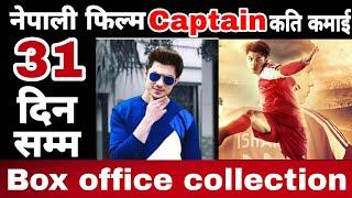 Nepali Movie Captain 2075/2019 Box office collection | 5 week released captain movie | Anmol kc