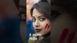 Cute hd full screen status | Godi Madhachi marathi song | love theam | Vijay B |