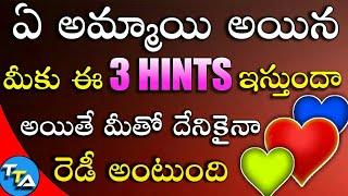 3 Hints / Signs Girls Give to His Boyfriend | Crush | BF In Telugu Tech Adda