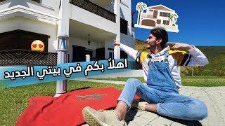بيت محمود العيساوي في المغرب | My New House in Morocco