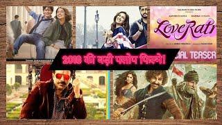Bollywood's top 5 Biggest Flop movie of 2018 | बॉलीवुड मे 2018 की 5 बड़ी फ्लोप फिल्मे!