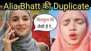 Alia bhatt Duplicate Girl का Video हुआ Viral हमशक्ल NEW MOVIE Gully Boy का बोल रही है Dialogue