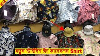 Buy New Stylist Eid Collection Shirt ???? Dhaka New Market 2018 ???? NabenVlogs