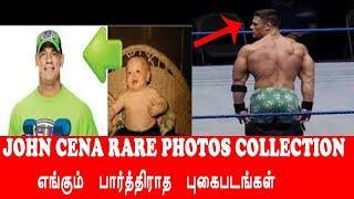 WWE JOHNCENA RARE PHOTO COLLECTION  எங்கும் பார்க்காத புகைப்படங்கள்?