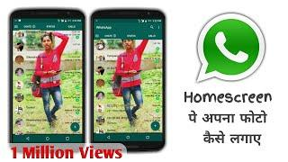 WhatsApp के Homescreen पे अपनी फोटो कैसे लगाए! Change the Home Screen WhatsApp uses Your Own Photo??