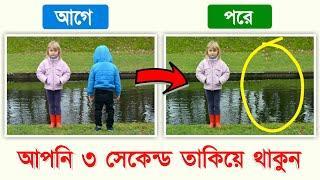 ছবির অপ্রয়োজনীয় অংশ রিমুভ করে ফেলুন | How to Remove Unwanted Object for any pictures [Bangla]