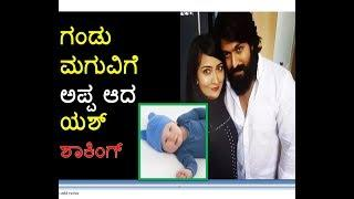 Yash became father to baby boy | Radhika Pandit Pregnant Photo | Rocking Star Yash |  Filmi news