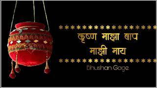 #गोकुळाष्टमी Special | Whatsapp Status | Bhushan Gage BG | #Dahihandi #Govinda #Krishna #Bhushan