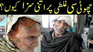 why this Happened in Pakistan Boys and Girls Must watch son very useless treat with a his parents!pa