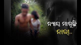 """Photos of College Girl Go Viral In Social Media"",Girl Seeks Justice 